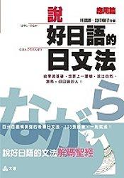 說好日語的日文法