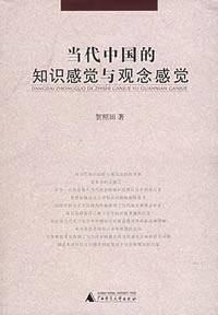 当代中国的知识感觉与观念感觉