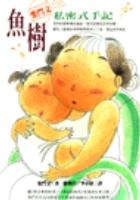 魚樹 (散文)