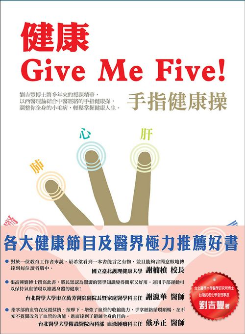 健康Give Me Five! 手指健康操