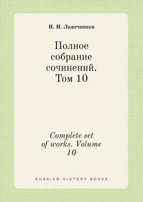 Complete Set of Works. Volume 10