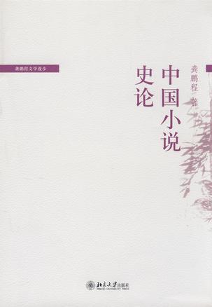 中國小說史論