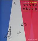 フランスのかわいい本