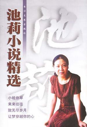 池莉小说精选