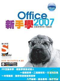 iBook 新手學Office 2007 Soez2U數位學習