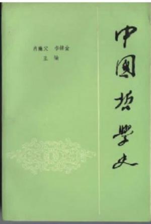 中国哲学史  下