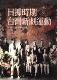 日據時期台灣新劇運動