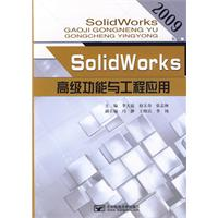 SolidWorks高级功能与工程应用