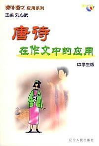 唐诗在作文中的应用(中学生版)