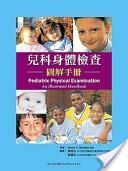 兒童身體檢查圖解手冊