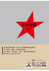 文革記憶 The Memory of Cultural Revolution