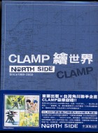 CLAMP繪世界 NORTH SIDE