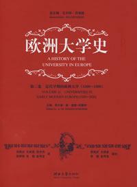 欧洲大学史(第二卷)
