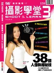 攝影學堂Shoot & Learn 3