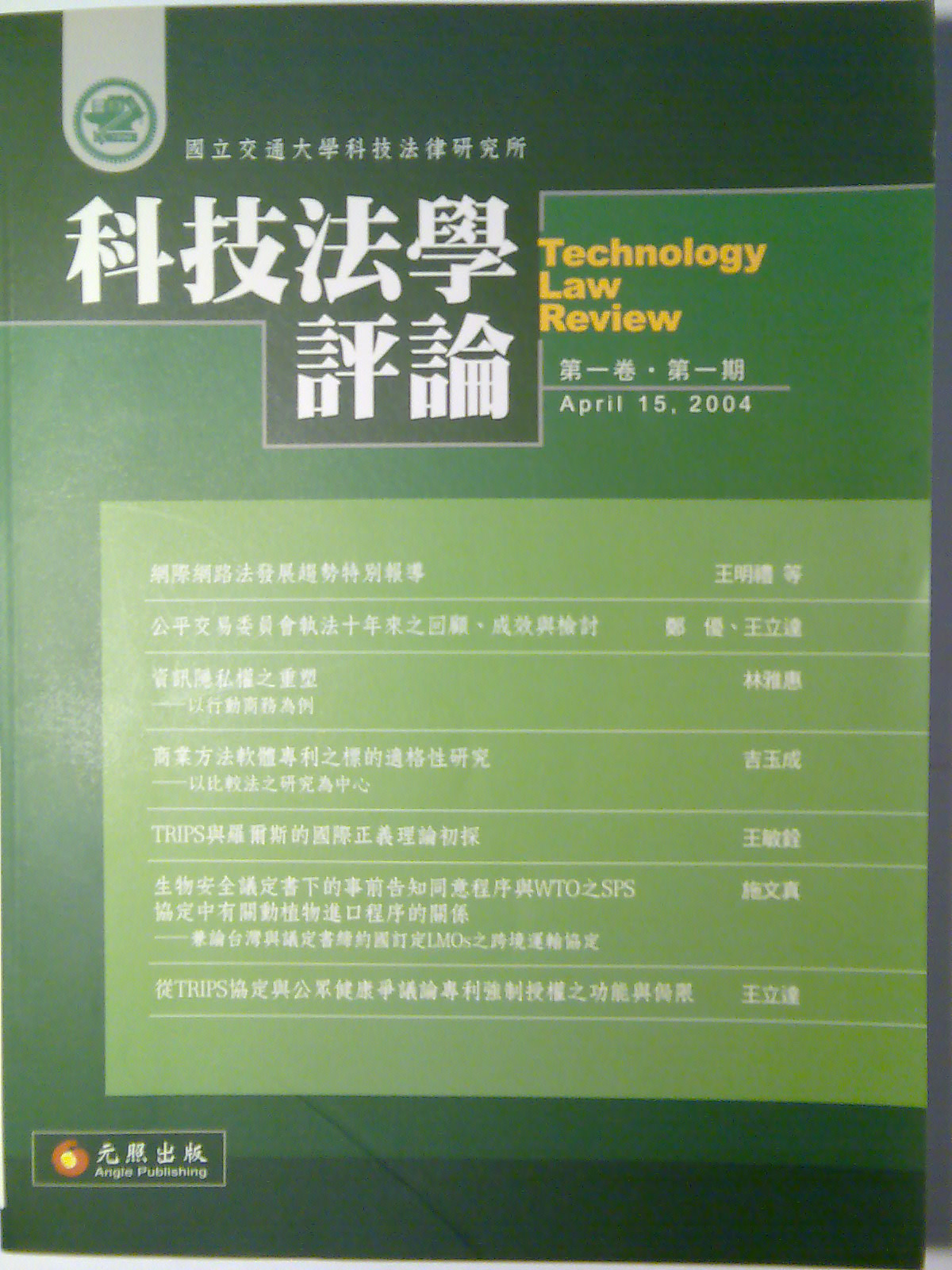 科技法學評論