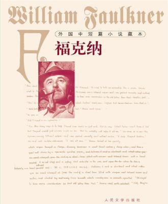 外国中短篇小说藏本:福克纳