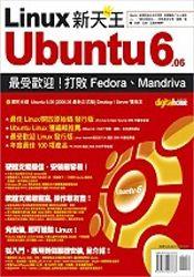 Linux 新天王 Ubuntu 6.06(附2光碟)