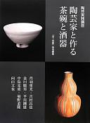 陶芸家と作る茶碗と酒器