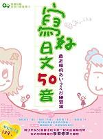 寫好日文50音
