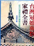 台灣冠婚葬祭家禮全書