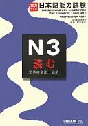 実力アップ!日本語能力試験N3読む