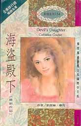 海盜殿下 Devil's Daughter
