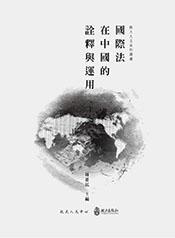 國際法在中國的詮釋與運用