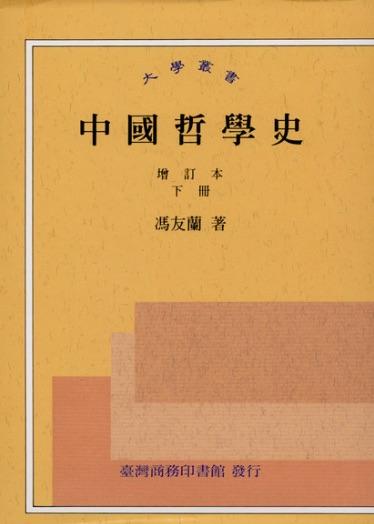 中國哲學史 下