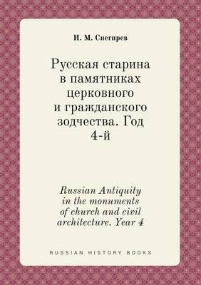 Russian Antiquity in the Monuments of Church and Civil Architecture. Year 4