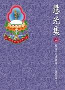 慧光集(14)