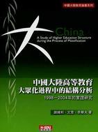 中國大陸高等教育大眾化過程中的結構分析