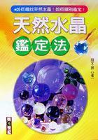 天然水晶鑑定法