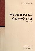 唐代文馆制度及其与政治和文学之关系