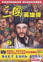 三國英雄傳(7)全彩漫畫版