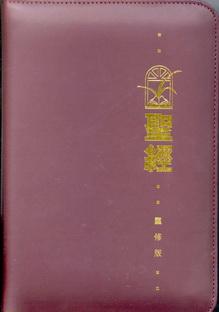 圣经 灵修版
