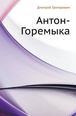 Anton-Goremyka