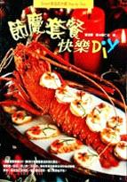 節慶套餐快樂DI...