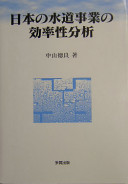 日本の水道事業の効率性分析