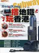 搭地鐵•玩香港