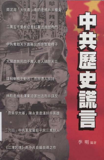 中共歷史謊言