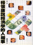 楊懷康說經濟學的人和事