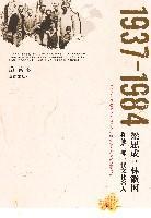 1937-1984:梁思成、林徽因和他们那一代文化人