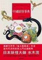 中國妖怪事典