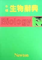 牛頓生物辭典