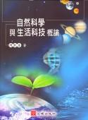 自然科學與生活科技概論