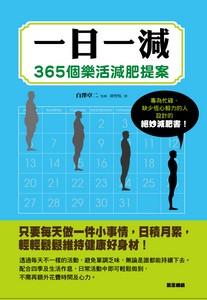一日一減---365個樂活減肥提案