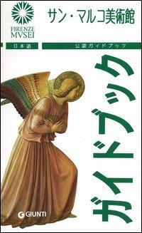 Museo di San Marco. Ediz. giapponese
