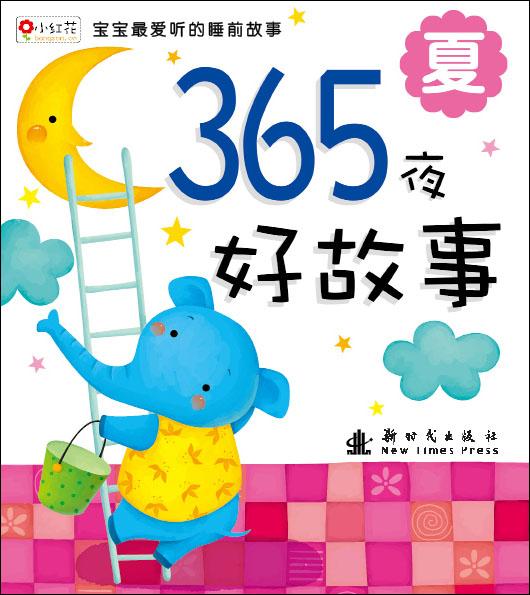 365夜好故事 夏