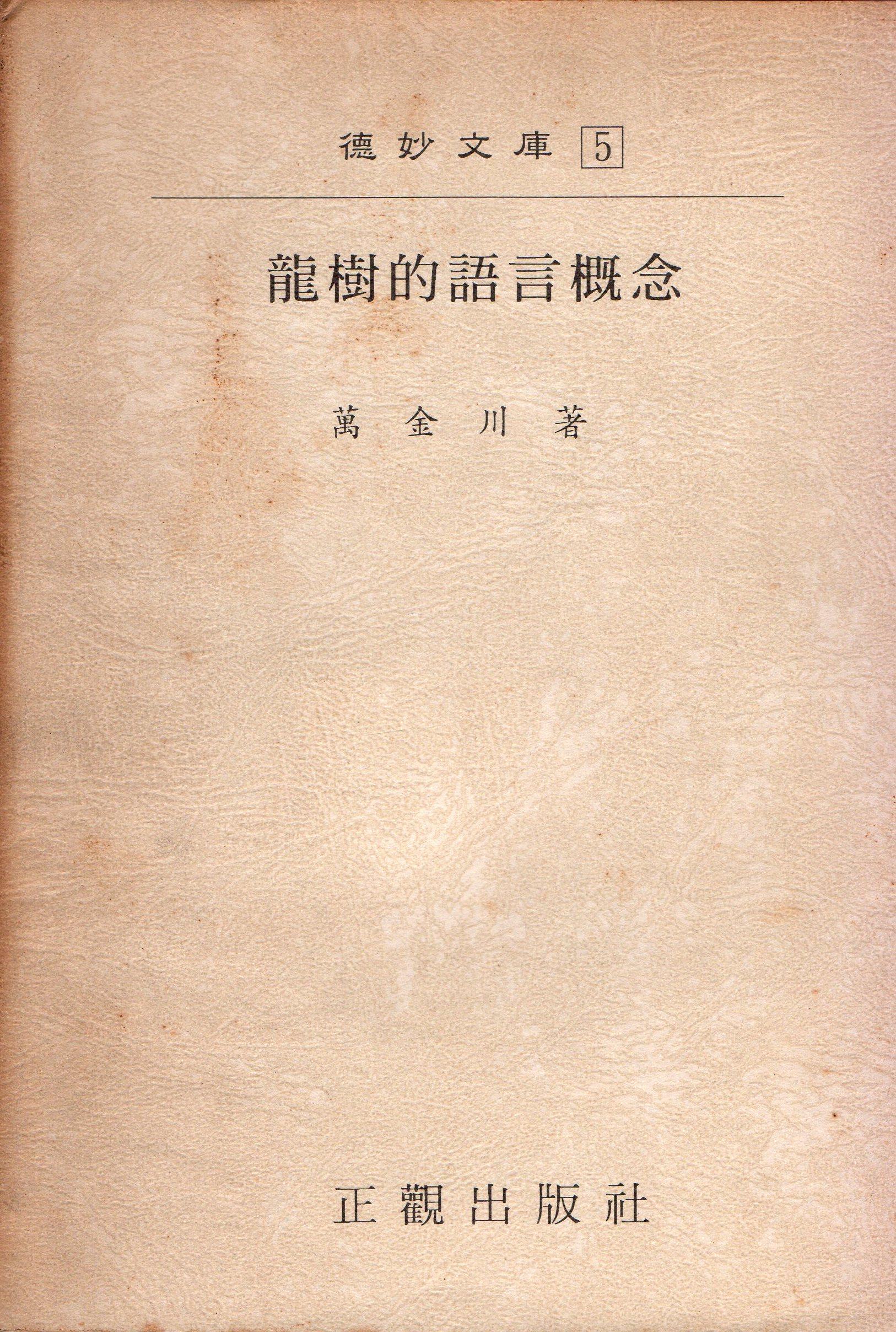 龍樹的語言概念
