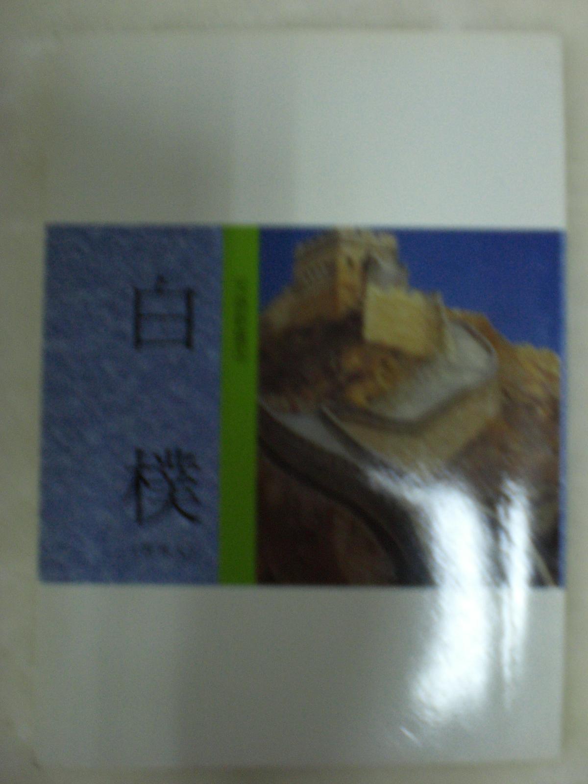 中國文學總新賞‧元曲新賞(5)